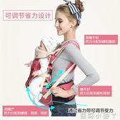 嬰兒背帶前抱式多功能四季通用新生兒橫抱帶小孩夏季坐凳寶寶腰凳 igo蘿莉小腳ㄚ