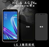 【日本原料素材】軟膜 亮面/霧面 LG G7+ThinQ V30sThinQ QStylus+ 手機螢幕靜電保護貼膜