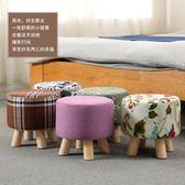 【中秋大降價】實木布藝茶幾凳子小板凳時尚換鞋凳家用擱腳凳矮凳客廳臥室沙發凳