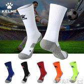 足球襪 卡爾美足球襪中筒襪防滑加厚毛巾底934男KELME籃球跑步運動襪子 寶貝計畫