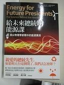 【書寶二手書T9/科學_BY5】給未來總統的能源課_理查.繆勒