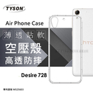 【愛瘋潮】HTC Desire 728 高透空壓殼 防摔殼 氣墊殼 軟殼 手機殼