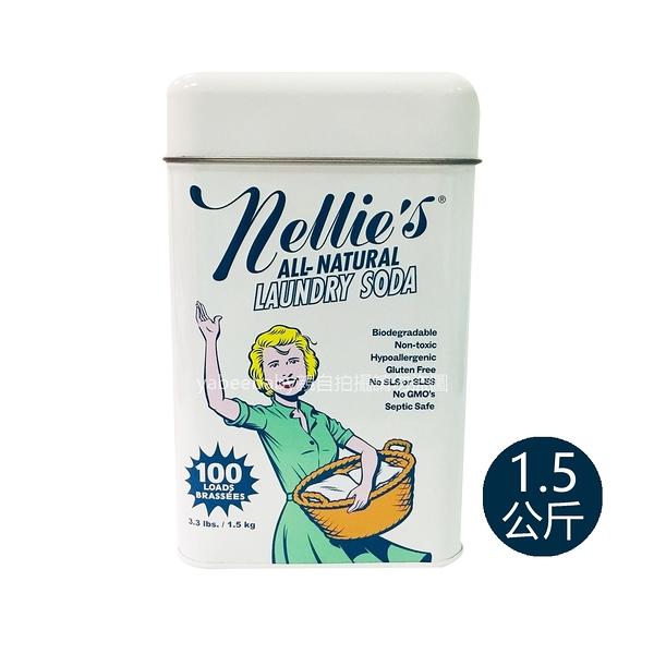 【one more】代購正品 美國 Nellie's 奈兒斯 天然洗衣蘇打1.5kg 可用100次 加拿大製