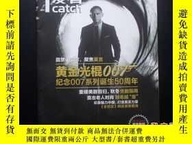 二手書博民逛書店i罕見catch愛看 2012年11期 總45期Y1229 重慶