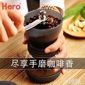 手搖磨豆機家用咖啡研磨機手動磨粉磨咖啡器具陶瓷磨芯可水洗 aj8857『紅袖伊人』