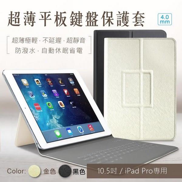 超薄平板鍵盤保護套 10.5吋 支援iOS, Android, Windows系統平板電腦 獨家贈注音鍵盤貼紙