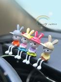 汽車擺件 創意汽車擺件卡通可愛情侶吊腳兔娃娃車內飾品車載車上小裝飾【快速出貨八折下殺】