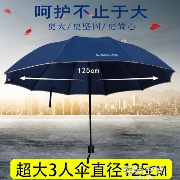 超大雨傘折疊男2三人10十骨加大號加固3雙人女黑膠防曬晴雨兩用傘 韓語空間
