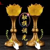 佛教用品LED琉璃蓮花燈水晶七彩供佛燈佛堂佛具佛前供燈長明燈