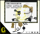ES數位 AnyTalk HD-03 頭戴式 戰術對講耳機  對講機 對獎耳機 耳麥 耳機 頭盔式 沙色 軍綠色 HD03