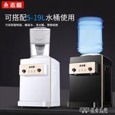 志高飲水機台式冷熱家用小型新款迷你型節能特價桌面放桶裝水 ATF 探索先鋒