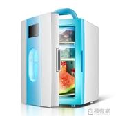 索美特10L小冰箱迷你小型家用微型製冷宿舍車載冷藏兩用二人世界   ATF 極有家
