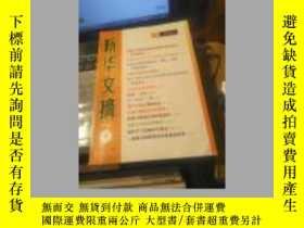 二手書博民逛書店罕見新華文摘(半月刊)2016年第19期,總第607期(包括:《