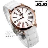 NATURALLY JOJO 羅馬陶瓷女錶 魅力成熟 藍寶石玻璃 玫瑰金電鍍x白 女錶 JO96940-80R