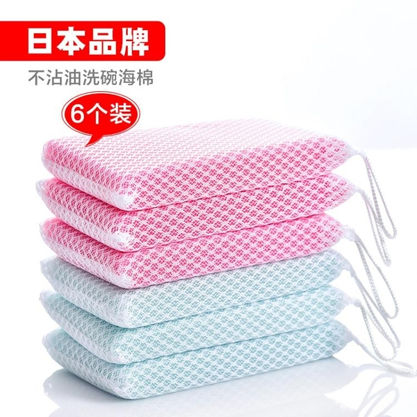 尺寸超過45公分請下宅配日本LEC 洗碗海綿百潔布 廚房洗碗海綿 6個