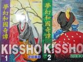 【書寶二手書T6/漫畫書_NST】夢幻和國奇譚_1&2集合售_疋田美幸
