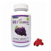 【2001185】素天堂 VEGLIGHT 葡萄子+植物膠原蛋白膠囊(60顆)