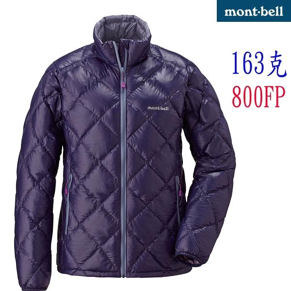 Mont-bell 800FILL 高保暖 輕鵝絨 羽絨外套 女- (1101467 EP 紫藍)