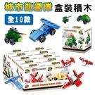 積木玩具 巡邏隊(10款) 一變三 DIY 迷你積木盒玩 消防車 警車 通用積木 交通工具【塔克】