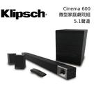 【結帳現折+再送兩大好禮】Klipsch 古力奇 Cinema 600 SoundBar + Surround 3 5.1聲道劇院組 台灣公司貨