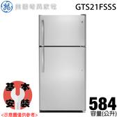 【美國奇異GE】584L 上下門冰箱 GTS21FSSS 不鏽鋼 送基本安裝