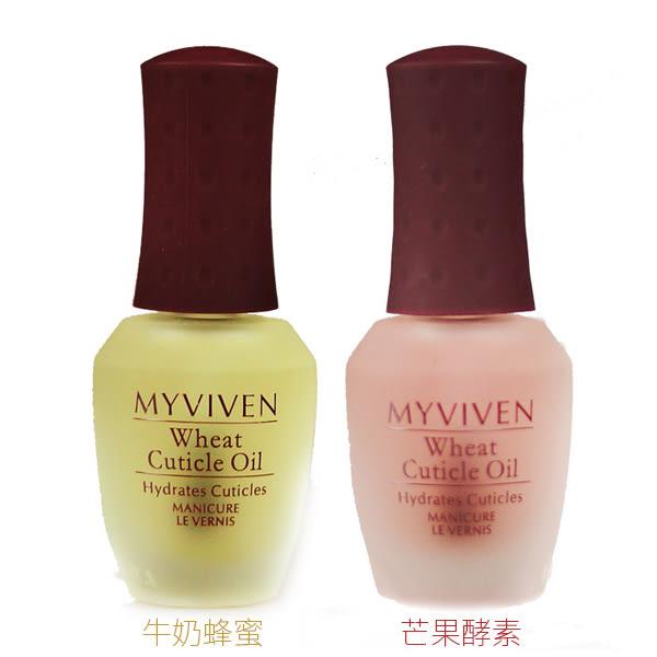 MYVIVEN 邁崴雅 牛奶蜂蜜/芒果酵素 指緣油 15ml 兩款可選【小紅帽美妝】