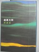 【書寶二手書T8/短篇_LHE】邊緣光影_席慕蓉