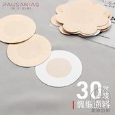 30對裝 綢緞面一次性乳貼防凸點胸貼超薄乳頭貼女吊帶用乳暈貼【貼身日記】