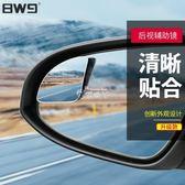 汽車後視鏡倒車小圓鏡盲點鏡無邊框廣角鏡扇形可調節反光輔助鏡 俏腳丫
