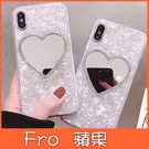 蘋果 iPhone XS MAX XR iPhoneX i8 Plus i7 Plus 愛心鏡貝殼紋 手機殼 鏡子 軟殼 保護殼