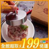 ✤宜家✤304食品級不銹鋼漢堡肉餅壓模具 漢堡壓肉器