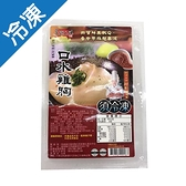【皇廚元味】必吃口水雞胸/塊(淨重279G±5/包)【愛買冷凍】