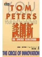 二手書博民逛書店 《TOM PETERS談創新-新商業周刊叢書83》 R2Y ISBN:9576677262│湯姆,彼得斯