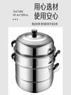 蒸鍋 不銹鋼蒸鍋三3層多層蒸饅頭的蒸籠格加厚4層家用煤氣灶用電磁爐鍋 晶彩 99免運