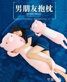 娃娃公仔可愛睡覺抱女孩陪你睡抱枕懶人床上毛絨玩具豬大玩偶超軟 七夕禮物 YYS