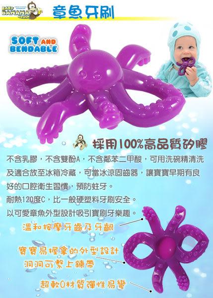 【奇買親子購物網】美國 Baby Banana 幼兒學習軟性章魚牙刷(可當固齒器使用)