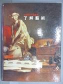 【書寶二手書T7/藝術_EO1】了解藝術_民73_佳慶藝術圖書館1