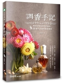 (二手書)調香手記:55種天然香料萃取實錄