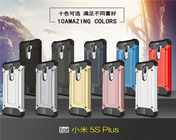 Xiaomi 小米手機 5s Plus 金剛鐵甲保護套 軟殼 三防高散熱 四角防摔 全包款 矽膠套 手機套 手機殼