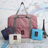 韓版折疊旅行包男女士便攜防水可套拉桿箱大容量【米蘭街頭】igo