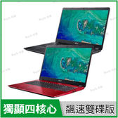 宏碁 acer A515-52G 黑/紅 240G SSD+1TB飆速特仕版【i5 8265U/15.6吋/MX150/獨顯/筆電/Buy3c奇展】取代58A7