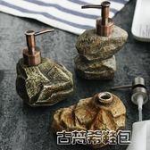分裝瓶 創意陶瓷復古石頭洗發水洗手液沐浴液露分裝皂液器乳液瓶乳液瓶 古梵希