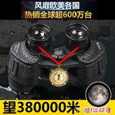 望遠鏡高清夜視人體10000特種兵高倍夜間非紅外成人雙筒兒童igo 溫暖享家