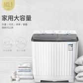新飛洗衣機半全自動雙桶雙缸9KG8大容量家用宿舍波輪小型迷你甩幹YYJ 阿卡娜