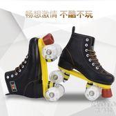 溜冰鞋 鯨匠牛皮成人雙排溜冰鞋 旱冰鞋 成年男女雙排輪 輪滑鞋四輪閃光 京都3CYJT