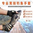 路亞手套專業 釣魚露三指裝備 海釣磯釣磕專用 防割防刺防水 南風小鋪