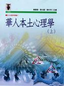 (二手書)華人本土心理學(上)