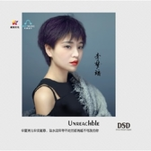 【停看聽音響唱片】【CD】李梦瑶:瑶不可及