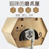 日式木紋摺疊貓屋雙層貓抓板房子貓窩貓咪玩具瓦楞紙貓磨爪器WY【聖誕再續 七折下殺】