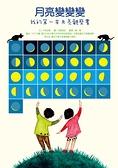 (二手書)月亮變變變:我的第一本月亮觀察書